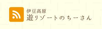 伊豆高原遊リゾートのチーさん