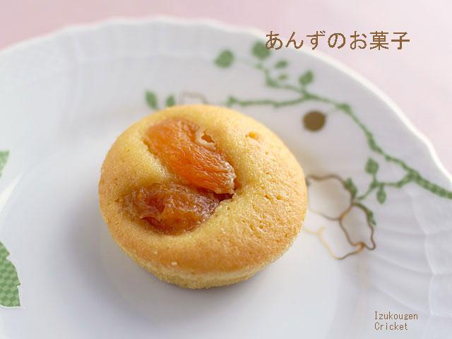 あんずのお菓子